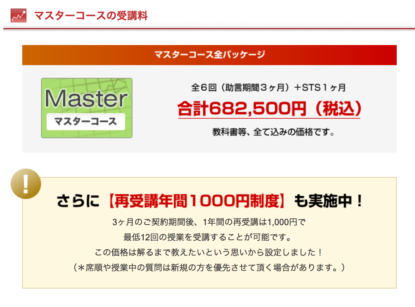 mastercouse.png